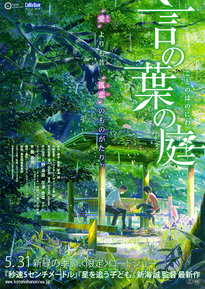 Kotonoha no Niwa ~ Garden of Words